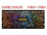 [700x300x2MM] 精密锁边加厚超大LOL游戏桌面鼠标垫