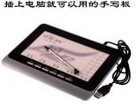 御笔免驱手写板 御笔无驱W628智能升华电脑手写板