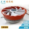 兰硕漩涡版intel775 1155AMDcpu风扇 多平台cpu散热器