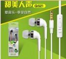 入耳式万能耳机立体声智能通用苹果三星小米N95一键转换Q521