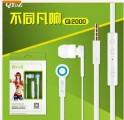 QYDZ入耳式智能通用3.5万能耳机N95三星苹果中兴等手机-Q2000