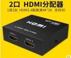 HDMI分配器1进2出 一分二4K高清信号分屏