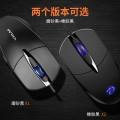 [有声磨砂]X1羿血狼1.7米拉丝线七彩透光游戏办公电竞鼠标USB