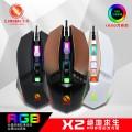 [跑马灯黑色]X2力镁绝地求生RGB炫彩发光游戏竞技鼠标