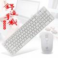 [巧克力白]K2力镁2.4G超薄时尚无线键盘鼠标套装