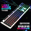 [朋克彩虹版]TX30力镁彩虹背光发光USB键盘