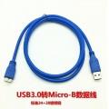 1.5米USB 3.0移动硬盘数据线 USB3 0转micro-b数据线全铜