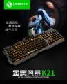 [黑色金属彩虹发光]K21力镁金属风暴游戏竞技专用键盘