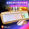 [白金]K10机械手感键盘鼠标套装游戏吃鸡键鼠电竞网吧家用办公外设电脑配件