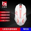 [白色]S10 贝索思七彩发光游戏鼠标USB