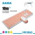 [粉色]先马MK360无线键鼠套装