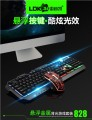 [电镀黑]雷迪凯828金属背光电脑键盘鼠标 USB有线CF LOL游戏键鼠套件