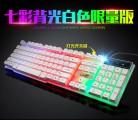 [白色]R-260 雷迪凯悬浮七彩背光键盘