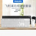 [白色]正品飞利浦SPT6501BW无线键盘鼠标套装台式电脑笔记本家用键鼠