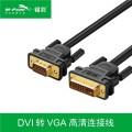 铭豹 1.8米DVI转VGA高清连接线