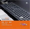 爱国者W923经典巧克力有线USB 商务键盘