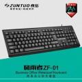 尊拓ZF-01 USB有线单键盘 台式机笔记本家用办公游戏通用