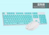 [蓝色]爱国者无线键鼠套装 USB鼠标笔记本电脑办公家用商务小巧电脑键鼠