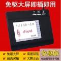 [免驱款]方正E81电脑手写板写字输入板老人大屏台式笔记本手写键盘