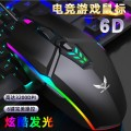 [6D]零点之约G1 RGB七彩发光办公家用商务有线鼠标